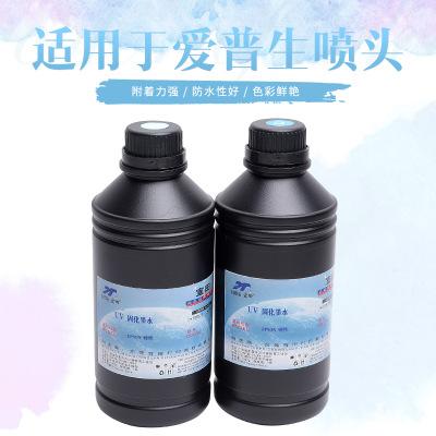 UV硬性理光墨水